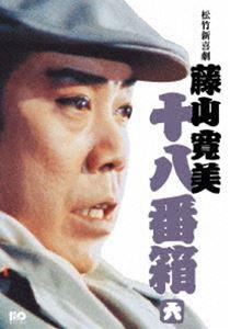 松竹新喜劇 藤山寛美 十八番箱 六 DVD-BOX [DVD]