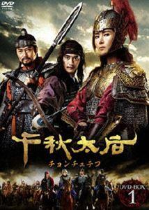 千秋太后[チョンチュテフ] DVD-BOX 1 [DVD]