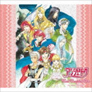 (ゲーム・ミュージック) アンジェリーク ヴォーカルコンプリートBOX(数量限定生産盤) [CD]