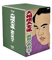 大相撲大全集 NHK DVD ~昭和の名力士~ [DVD]