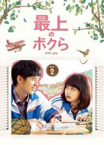 最上のボクら with you DVD-BOX2 [DVD]