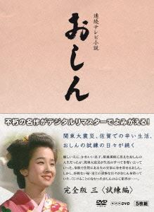日本最大級 連続テレビ小説 おしん 完全版 [Blu-ray] 三 試練編〔デジタルリマスター〕 おしん [Blu-ray], 水着通販:59512d67 --- canoncity.azurewebsites.net