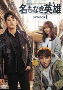 名もなき英雄<ヒーロー>DVD-BOX1 [DVD]
