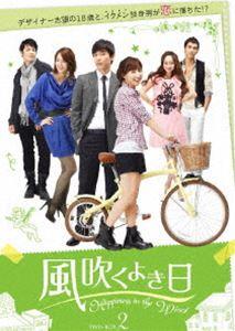風吹くよき日 DVD-BOX2 [DVD]