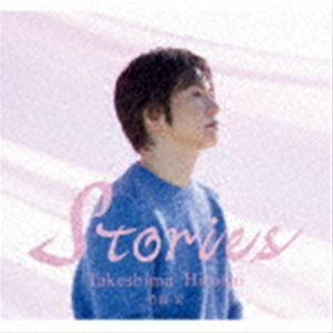 竹島宏 Stories 選択 豪華ブックレット限定盤 売買 CD