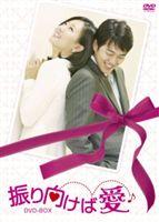 振り向けば愛 DVD-BOX [DVD]