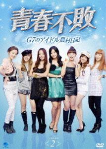 青春不敗~G7のアイドル農村日記~DVD-BOX 2 [DVD]
