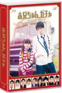 お兄ちゃん、ガチャ Blu-ray BOX 通常版 [Blu-ray]