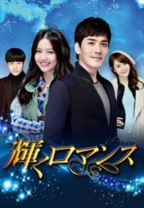輝くロマンス DVD-BOX1 [DVD]