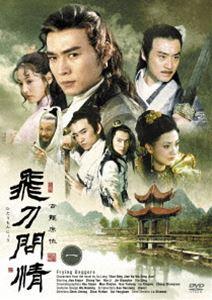 飛刀問情 DVD-BOX [DVD]