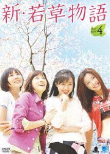 新・若草物語 DVD-BOX 4 [DVD]