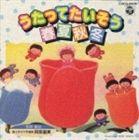 スプリングCP オススメ商品 送料無料でお届けします 在庫一掃 オムニバス CD うたってたいそう春夏秋冬 幼児たいそうシリーズ