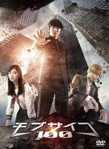 ドラマ「モブサイコ100」 DVD BOX [DVD]