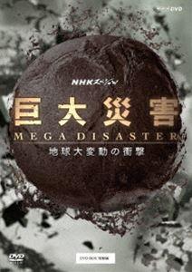 NHKスペシャル 巨大災害 MEGA DISASTER 地球大変動の衝撃 DVD-BOX [DVD]