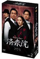 済衆院/チェジュンウォン コレクターズ・ボックス 2 [DVD]