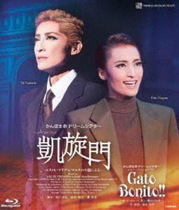 ミュージカル・プレイ『凱旋門』エリッヒ・マリア・レマルクの小説による ショー・パッショナブル『Gato Bonito』~ガート・ボニート、美しい猫のような男~ [Blu-ray]