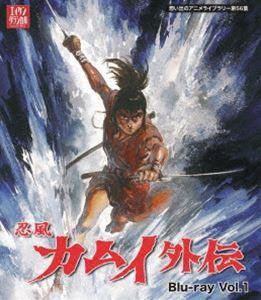 想い出のアニメライブラリー 第56集 忍風カムイ外伝 Blu-ray Vol.1 [Blu-ray]
