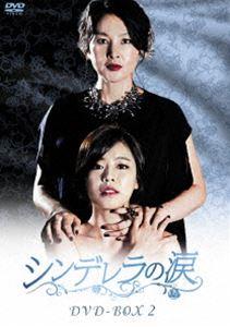 シンデレラの涙 DVD-BOX2 [DVD]