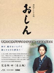 連続テレビ小説 おしん 完全版 四 自立編〔デジタルリマスター〕 [Blu-ray]