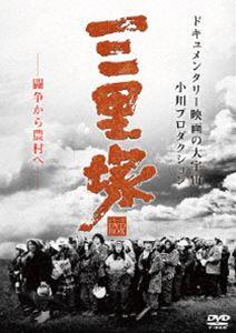三里塚シリーズ DVD BOX [DVD]