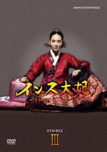 インス大妃 DVD-BOXIII [DVD]