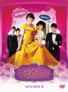 ミス・アジュンマ~美魔女に変身!~ DVD-BOX II [DVD]