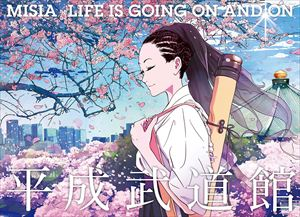 MISIA 平成武道館 LIFE IS GOING ON AND ON [Blu-ray]