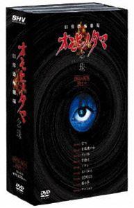 日常劇場 オモヒノタマ 念珠 DVD-BOX [DVD]