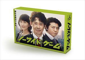 ノーサイド・ゲーム [DVD]