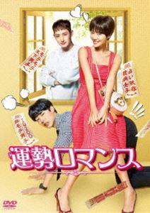 運勢ロマンス DVD-BOX1 [DVD]