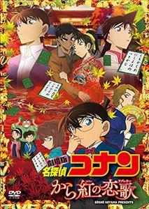 劇場版 名探偵コナン から紅の恋歌 未使用品 DVD 通常盤 全店販売中