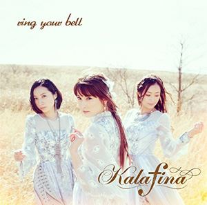 Kalafina/2ndED主題歌「ring your bell」
