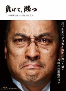 【値下げ】 NHK VIDEO 負けて [Blu-ray]、勝つ~戦後を創った男・吉田 NHK 茂~Blu-ray-BOX VIDEO [Blu-ray], アンティナギフトスタジオ:db6ba629 --- canoncity.azurewebsites.net