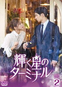 輝く星のターミナル DVD-BOX2 [DVD]