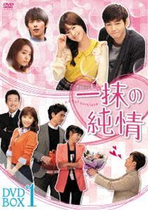一抹の純情 DVD-BOX1 [DVD]