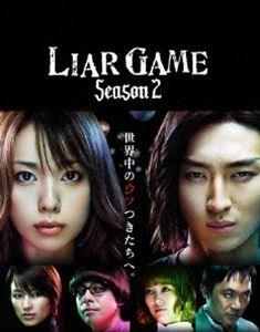 ライアーゲーム シーズン2 DVD-BOX [DVD]
