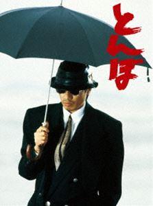 とんぼ [DVD]