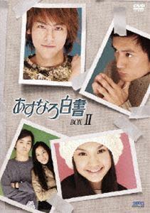 あすなろ白書 DVD-BOX II [DVD]