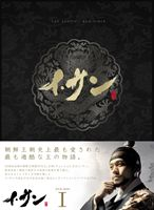 イ・サン DVD-BOX I [DVD]
