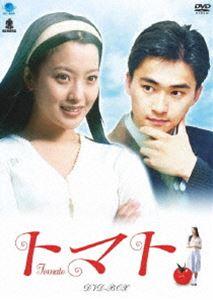 トマト DVD-BOX [DVD]