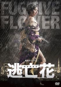 逃亡花 DVD-BOX (初回仕様) [DVD]