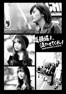 道頓堀よ、泣かせてくれ! DOCUMENTARY of NMB48 DVDコンプリートBOX [DVD]