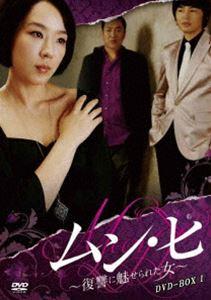 ムン・ヒ ~復讐に魅せられた女~ DVD-BOX1 [DVD]
