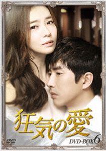 狂気の愛 DVD-BOX6 [DVD]