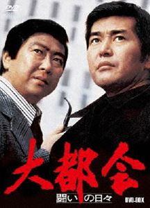大都会 闘いの日々 BOX [DVD]