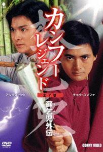 カンフーレジェンド 蘇乞児 外伝 全7巻 DVDBOX [DVD]