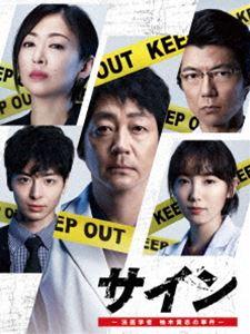 「サイン ―法医学者 柚木貴志の事件―」 DVD-BOX [DVD]