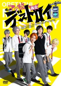 舞台「俺たちマジ校デストロイ」DVD [DVD]