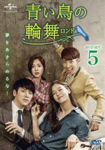 青い鳥の輪舞〈ロンド〉DVD-SET5 [DVD]