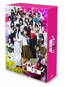マジムリ学園 DVD-BOX [DVD]